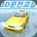 3D开车教室中文版