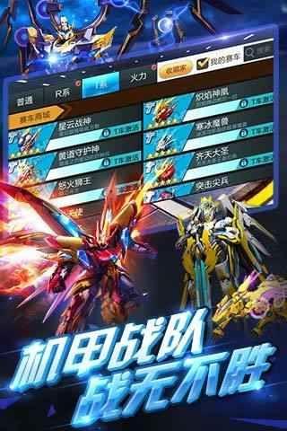 Garena极速领域游戏安卓手机版下载图片1