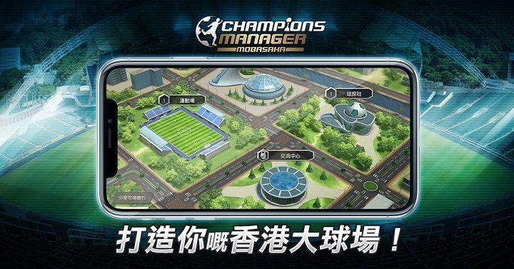CMM Champions Manager Mobasaka手游官网正版下载图3:
