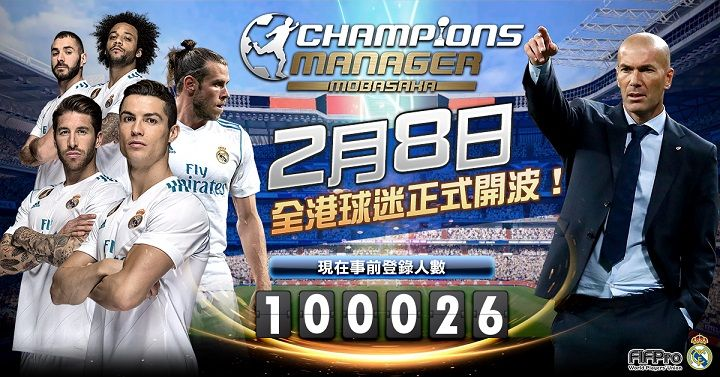 CMM Champions Manager Mobasaka手游官网正版下载图片1