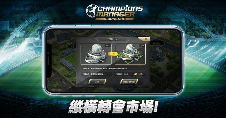 CMM Champions Manager Mobasaka手游官网正版下载图片3