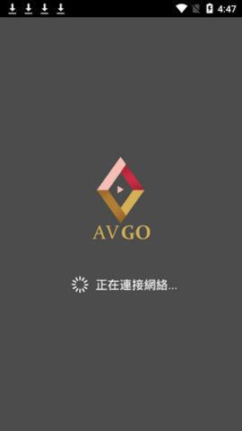 AVGO软件最新安卓软件 v1.0截图