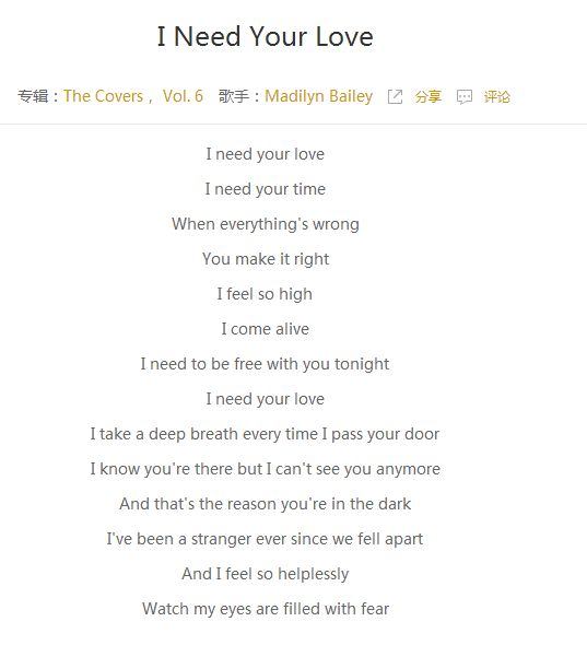 i need your love抖音歌曲歌词完整版试听分享下载图1: