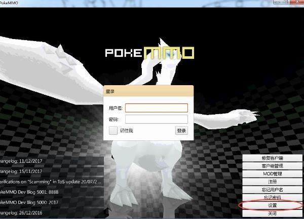 pokemmo手机版中文汉化版图片1