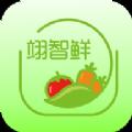 翊智鲜app