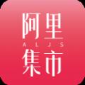 阿里集市app