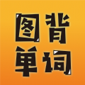 图背单词app