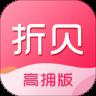 折贝app