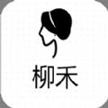 柳禾话社app