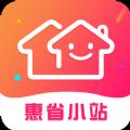 惠省小站app