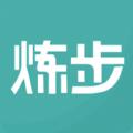 炼步app