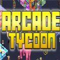 ArcadeTycoon游戏