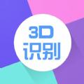 3D识别app