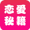 恋爱辅助器app