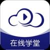 在线云学堂app