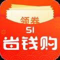 51省钱购app