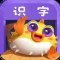 小豚识字app