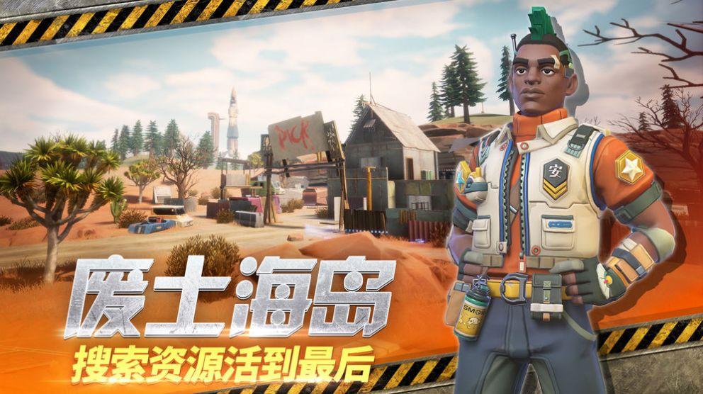 Farlight 84手游国际中文版图3: