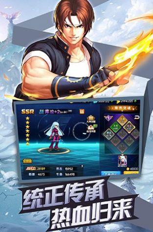 KOF大乱斗手游官方最新版下载图片1
