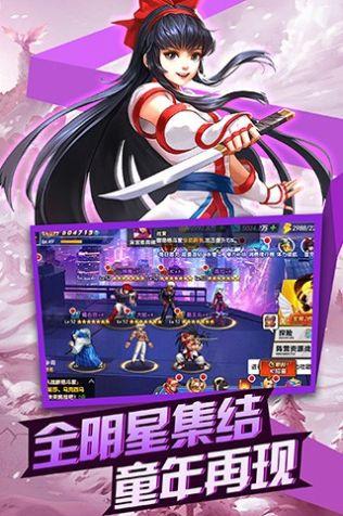 KOF大乱斗手游官方最新版下载图3:
