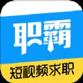 职霸app