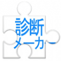 shindanmaker下载安卓新版