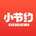 小节约app
