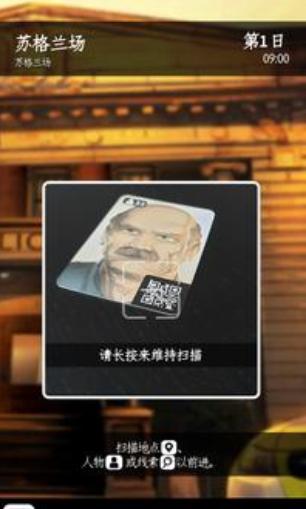 推理事件簿桌游app(Chronicles of Crime)图2: