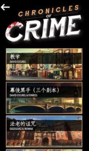 推理事件簿桌游app(Chronicles of Crime)图1:
