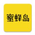 蜜蜂岛app