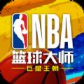 NBA篮球大师重生手游
