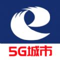 5G城市手机版app