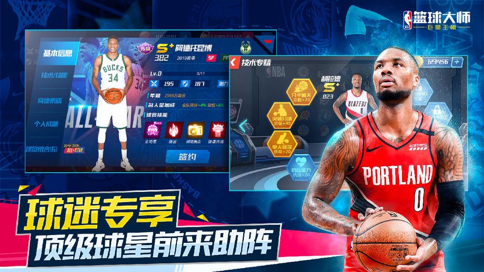 NBA篮球大师王朝手游官方正式版下载图3: