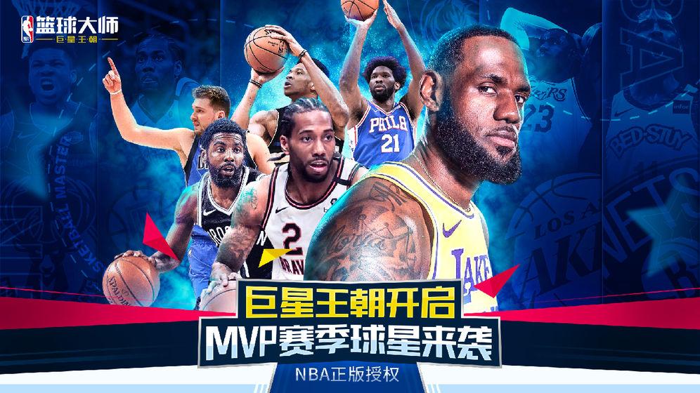 NBA篮球大师王朝手游官方正式版下载图1: