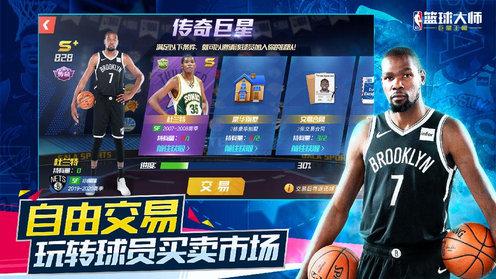 NBA篮球大师王朝手游官方正式版下载图2: