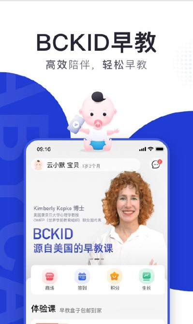 BCKID早教app下载图2: