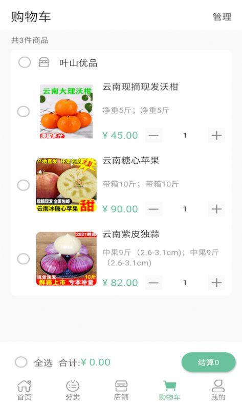 吉农号app最新版图3: