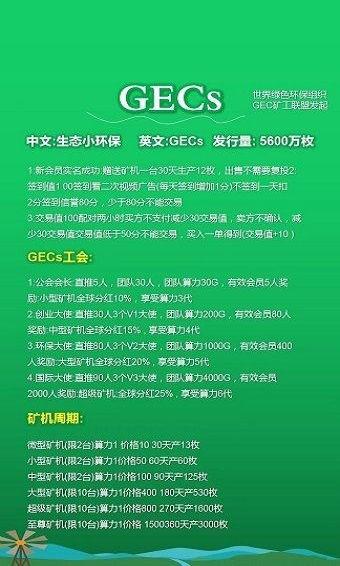 gecs环保币app平台图2: