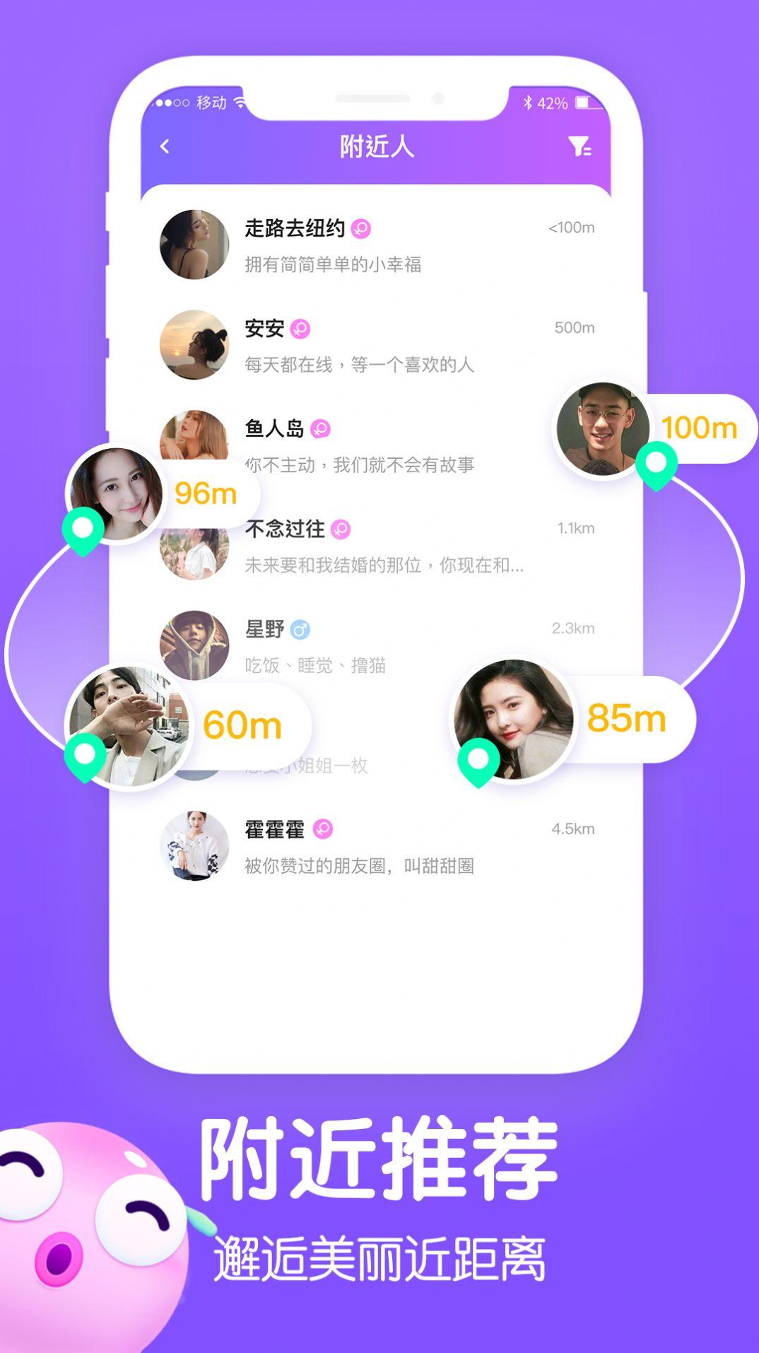 Biu语音app最新版图2: