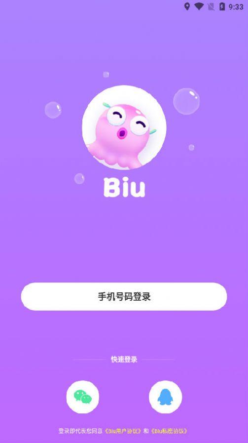 Biu语音app最新版图片1