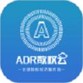 adr数权交易所app