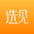 选见软件app下载  v1.0.0