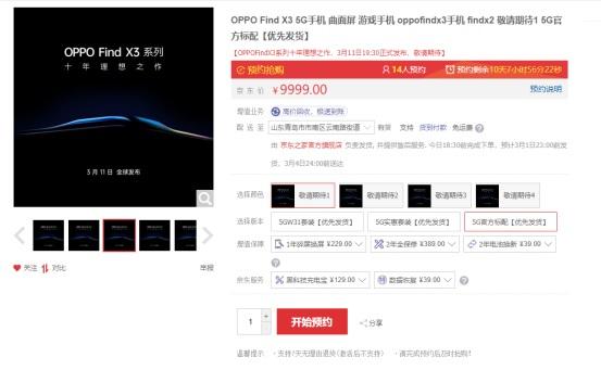 3月11日OPPO Find X3发布会直播视频图2: