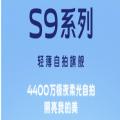 vivo S9系统新产品发布会