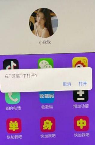 iPhone碰一下加好友app官方版图片1
