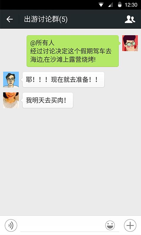 weixin8.05最新版app下载地址图3: