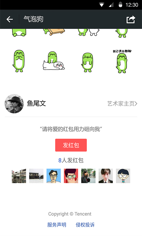 weixin8.05最新版app下载地址图片2