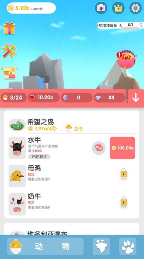 DitoLand游戏中文版图2: