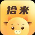 拾米app最新版  v1.0.5