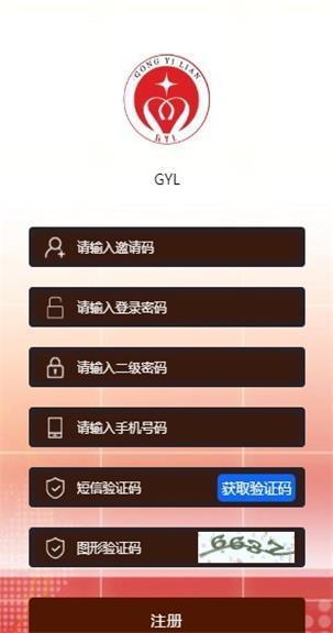 GYL公益链挖矿app官方版图3: